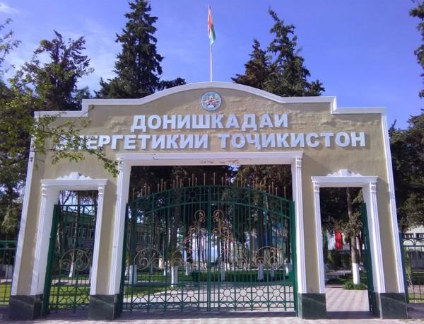 Энергетический институт таджикистана фото