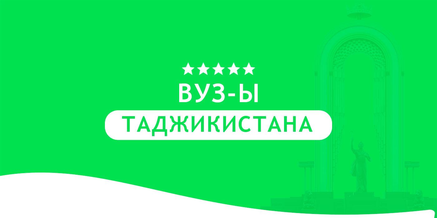 вузы таджикистана