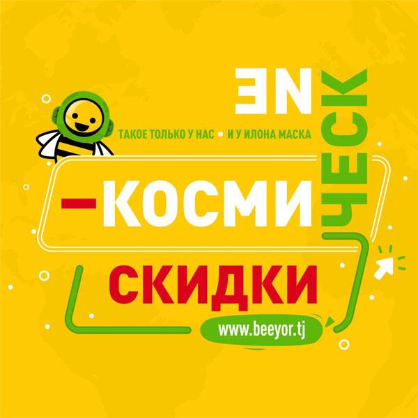 beeyor.tj служба доставки