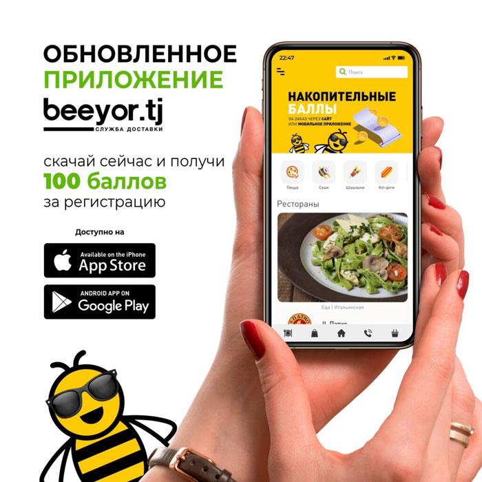 beeyor.tj фото