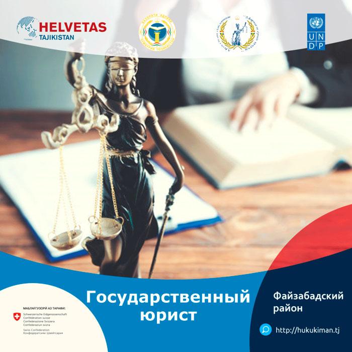 helvetas tajikistan logo